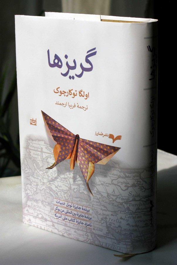 ترجمهی فارسی کتاب، چاپ شده توسط نشر همان