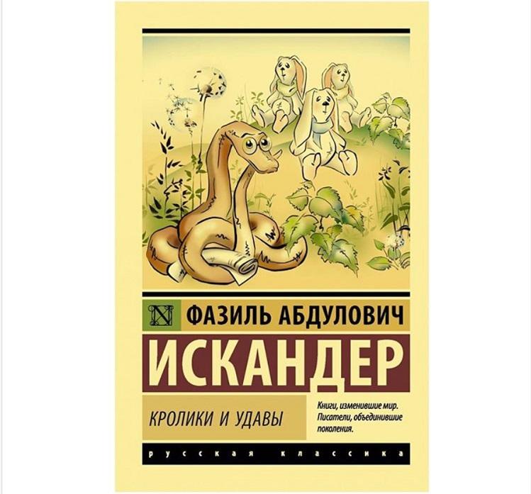 طرح جلد «خرگوشها و مارهای بوآ» به زبان روسی